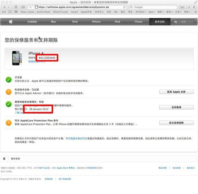 iPhone 4 online warranty registration