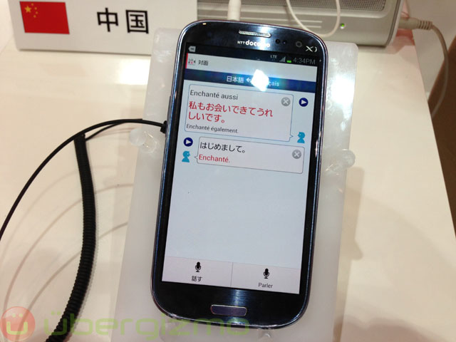 Docomo language translator for Android is impressive